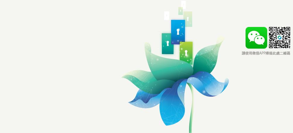 lotus-wechat